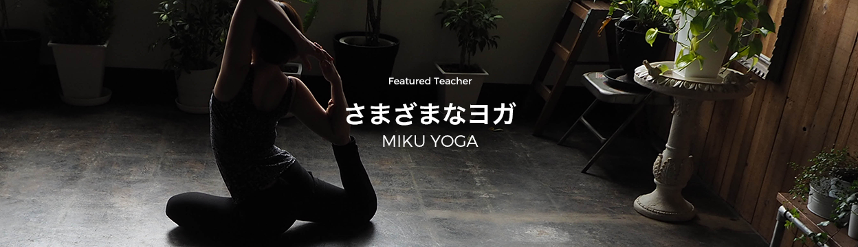 Featured Teacher さまざまなヨガ MIKU YOGA